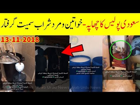 Saudi Arabia Latest News Updates Today From Riyadh | 13 November 2018 | Arab Urdu News