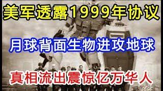 美军透露1999年协议,月球背面生物进攻地球,真相流出震惊亿万华人!
