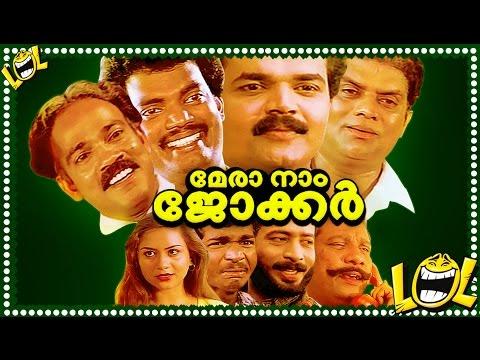New Malayalam full movie MERA NAAM JOKER    Malayalam comedy movie    Nadirsha Malayalam Movie