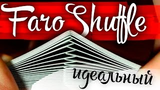 ИДЕАЛЬНЫЙ FARO SHUFFLE / ОБУЧЕНИЕ