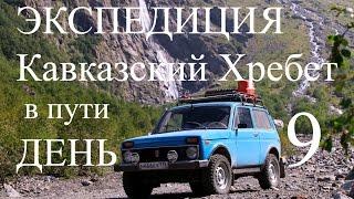 голубая нива Кавказ 2016 день 9