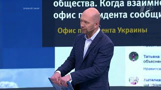 Украина: информационные войны и Минские соглашения. Время покажет. Фрагмент выпуска от 30.08.2019