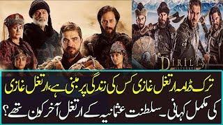 Ertugrul Ghazi Urdu History| Who Was Ertugrul In Ottoman Empire PTV