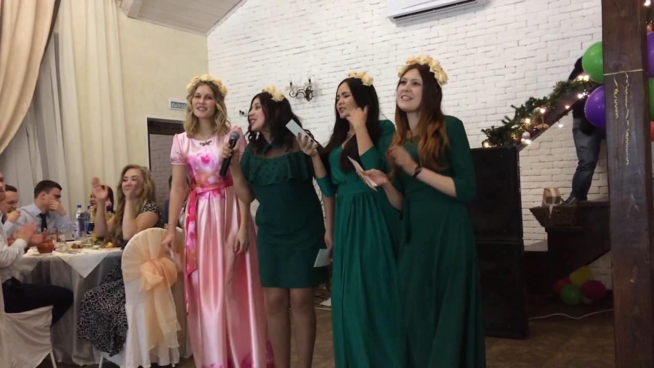 Песня подруг невесты
