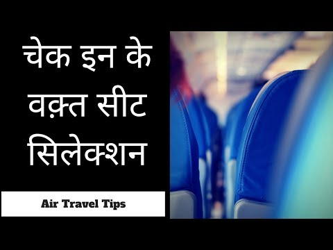 Air Travel in India & Seat Selection - First time flight journey Tips - Aaj Ka Sawaal EP01
