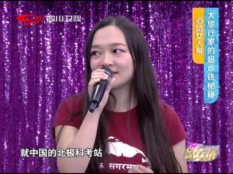 20131013 心动女人帮 大旅行家的超省钱秘籍