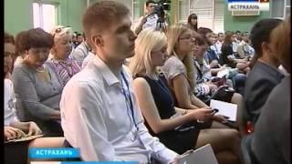 Астраханские ВУЗы объединяются в использовании международного опыта в повышении качества образования