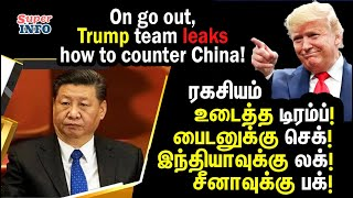 Trump leaks indo pacific Strategy Doc | டிரம்ப்  கொடுத்த பொங்கல் பரிசு! | Tamil | Super info | new