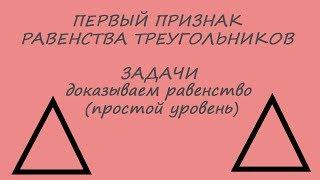 Задачи на доказательство равенства треугольников. Первый признак. Простые.