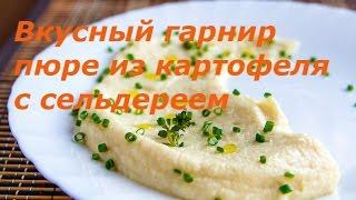 Гарнир из картофеля с сельдереем, вкусный и полезный.