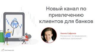 Новый канал привлечения клиентов для банков
