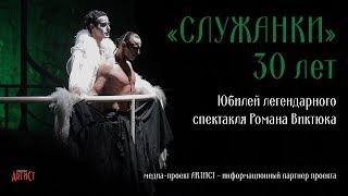 """""""Служанки"""" - 30 лет спектаклю"""