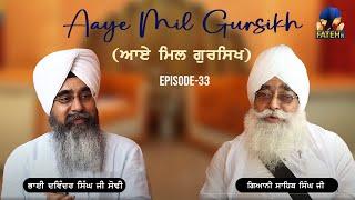 Fateh Tv |  Aaye Mil Gursikh |  Bhai Giyani Shaib Singh Ji  | HD
