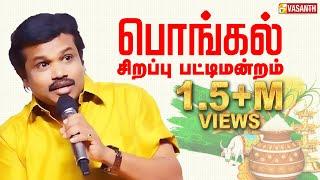 Pattimandram | Madurai Muthu | Pongal Special 2019