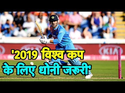 'Team India Need MS Dhoni For The 2019 World Cup' | Sports Tak