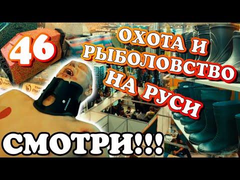"""46-я выставка """"ОХОТА И РЫБОЛОВСТВО НА РУСИ! 2019"""". Все самое интересное!"""