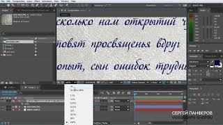 Adobe After Effects – Эффект пишущего пера