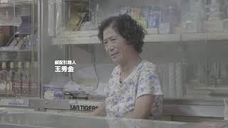 馬祖好食 vol 3 鹹配
