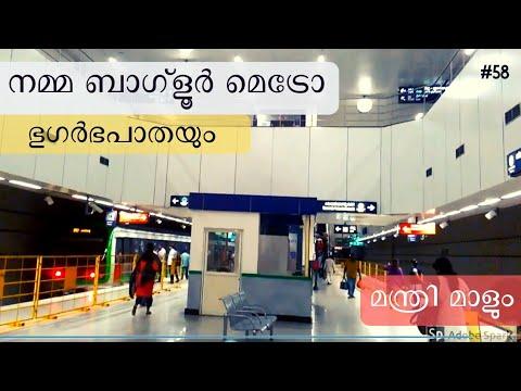 Namma Bangalore (Bengaluru) Metro | Mantri Square Mall | Underground Metro | Malayalam |