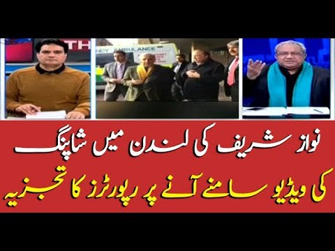 Nawaz, Shahbaz's shopping video in London goes viral