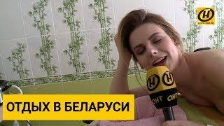 Санатории Беларуси. Стоит ли ехать на отдых и оздоровление?