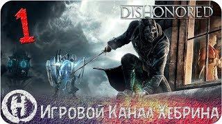 Прохождение Dishonored - Часть 1 (Смерть Императрицы)
