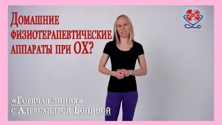 видео Какой аппарат для лечения артроза - Физиотерапевтические аппараты домашняя медицина