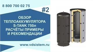 Обзор теплоаккумулятора S-tank 750л