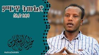 Yetemerete Tewlid ᴴᴰ | by Seid Mohammed | #ethioDAAWA
