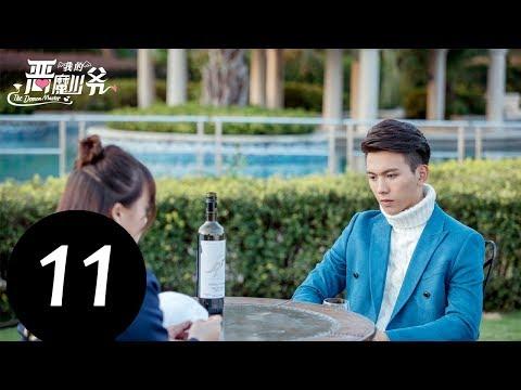 【ENG SUB】《我的恶魔少爷 The Demon Master》EP11——主演:贾征宇,余心恬 ,文生 ,丁笑滢