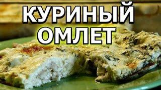 Куриный омлет с огромным количеством белка