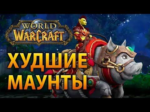 Худшие маунты в World of Warcraft