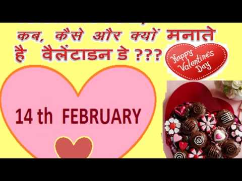 valentine's day कब मनाया जाता है – when,How and Why  do we celebrate valentine's day