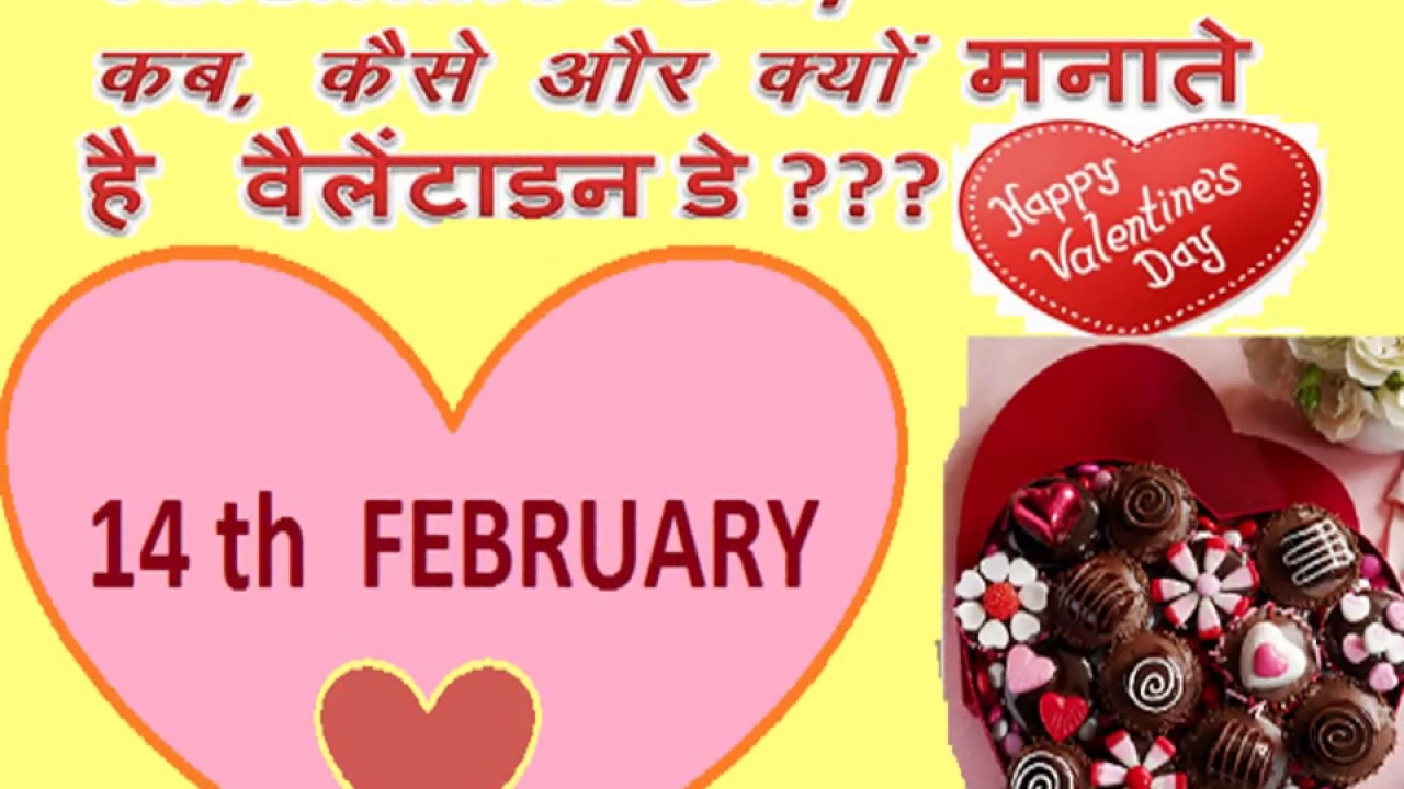 Valentine S Day कब मन य ज त ह When How And Why Do