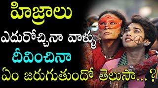హిజ్రాలు ఎదురొచ్చినా వాళ్ళు దీవించినా ఏం జరుగుతుందో తెలుసా | Mana NIdhi