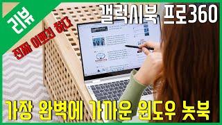 [리뷰] 삼성전자 갤럭시북 프로360 NT950QDB …