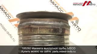 185292 Манжета выхлопной трубы IVECO. Видеообзор