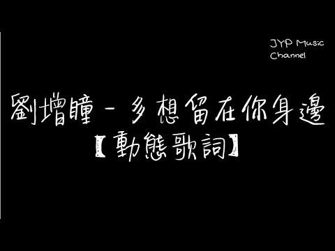 劉增瞳 - 多想留在你身邊 「如果能夠留在你身邊 伴你日日夜夜」【動態歌詞】 - YouTube