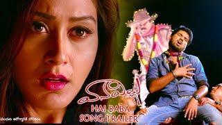 Vaanavillu Movie || Hai Baba Song Trailer || Latest Telugu Movie