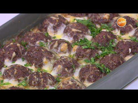 طريقة تحضير كور اللحم بالبطاطس | نورا السادات