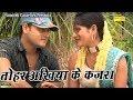 Bhojpuri Song Ankhiya Ke Kajara Egyarah Lakh Ke Voltage Wali Sawan Saware Maithili mp3