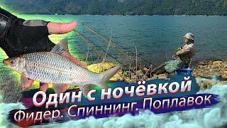 Один с ночёвкой ФИДЕР СПИННИНГ ПОПЛАВОК Рыбалка на водохранилище 2019 11