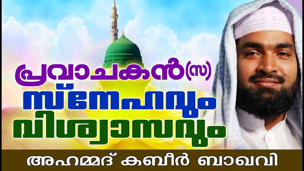 മുഹമ്മദ് നബി തങ്ങളെ കുറിച്ചുള്ള മദ്ഹ് പ്രഭാഷണം | SUPER ISLAMIC SPEECH IN MALAYALAM | KABEER BAQAVI