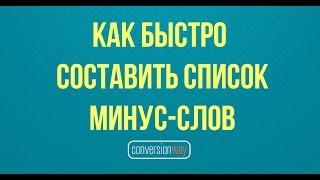 Как быстро собрать минус-слова Яндекс Директ