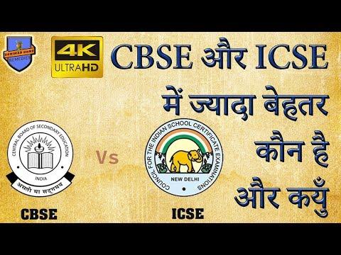 CBSE और ICSE में ज्यादा बेहतर कौन है अाैर कयुँ ? Which Board is better CBSE or ICSE & Why?