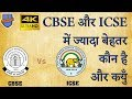 CBSE और ICSE में ज्यादा बेहतर कौन है और कयुँ ? Which Board is better CBSE or ICSE & Why?