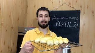 Дымогенератор холодного копчения KOPTIL   /  Копчение сыра / Дымогенератор Коптил обзор