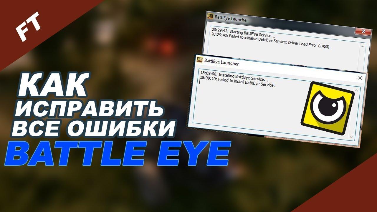 Как исправить все ошибки BATL EYE?Battleye Initialization