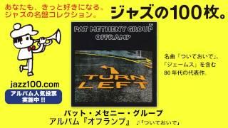 オフランプ / パット・メセニー・グループ