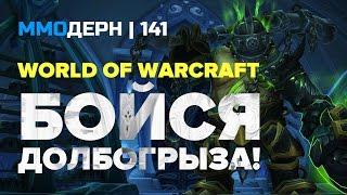 ММОдерн №141 [самое интересное из мира ММО] — Lineage 2 Classic, ArcheAge, World of Warcraft...